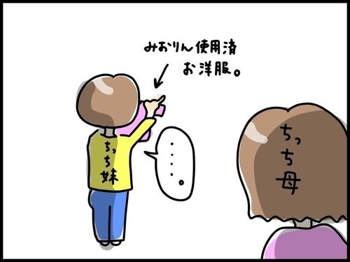 f:id:rakugaki-hitsuji:20191110064638j:plain