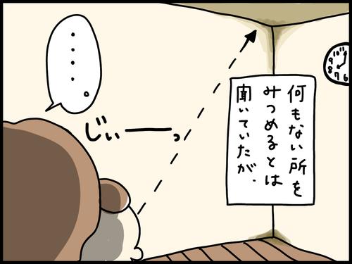 f:id:rakugaki-hitsuji:20191130112830p:plain