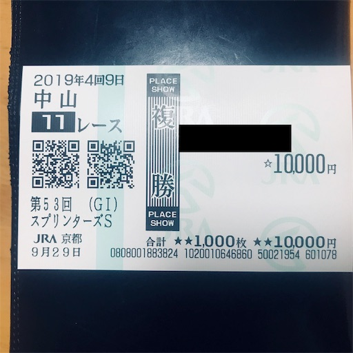 f:id:rakugaki_keiba2040:20190930005138j:image