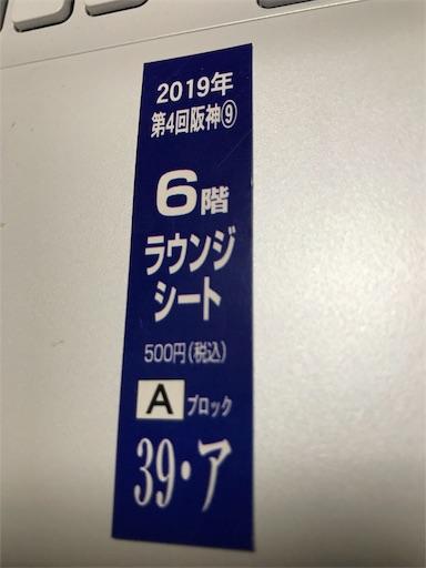 f:id:rakugaki_keiba2040:20190930010117j:image