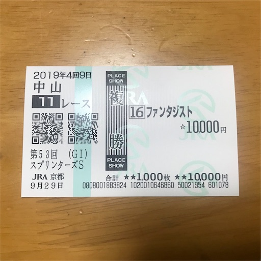 f:id:rakugaki_keiba2040:20190930020121j:image