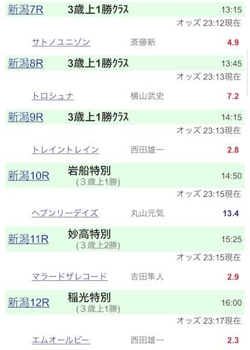 f:id:rakugaki_keiba2040:20191018232247j:image