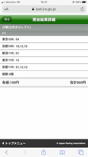 f:id:rakugaki_keiba2040:20191020211647p:image