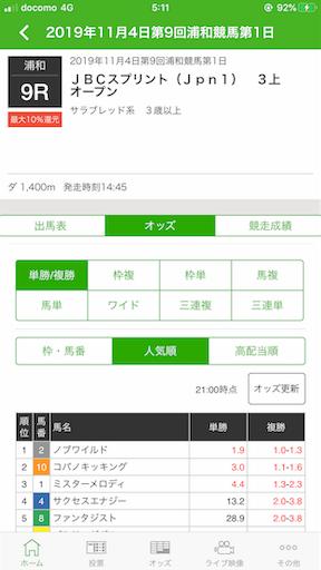 f:id:rakugaki_keiba2040:20191104051118p:image