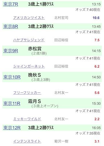 f:id:rakugaki_keiba2040:20191117074510j:image