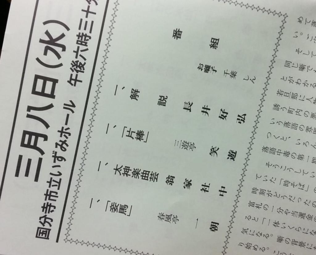 f:id:rakugoafro00:20170310124252j:plain