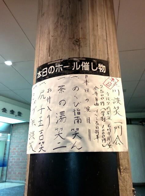 f:id:rakugoafro00:20170331185711j:image