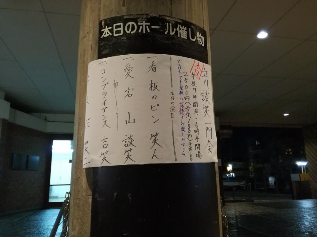 立川談笑一門会当日の演目写真