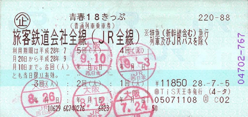 f:id:rakugou:20161007205614j:plain
