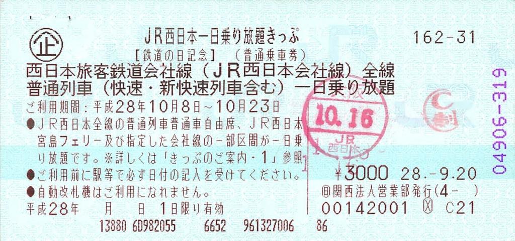 f:id:rakugou:20161024225133j:plain