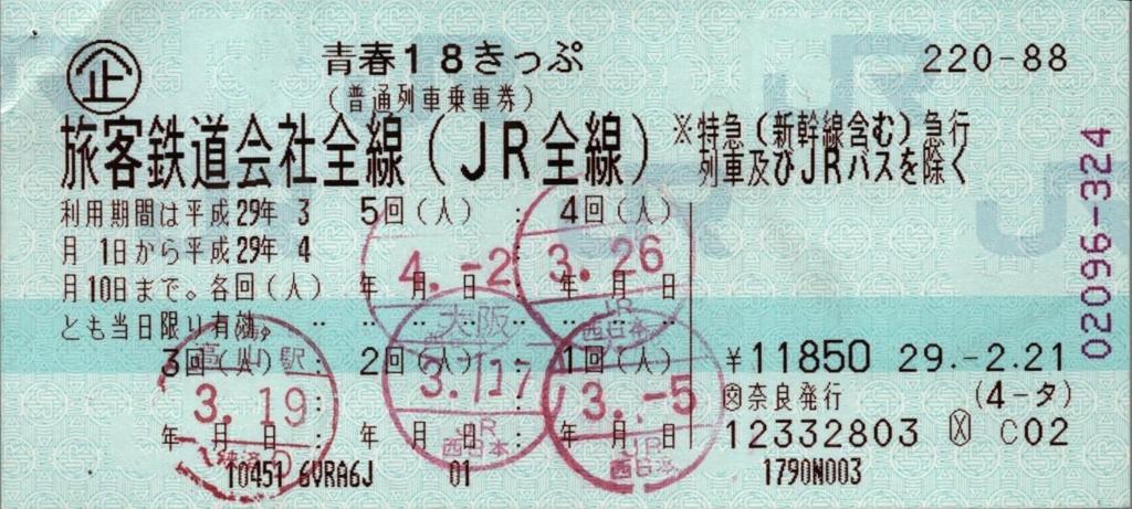 f:id:rakugou:20170514125739j:plain