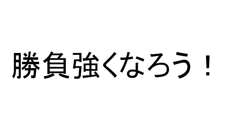 f:id:rakuichirakuraku:20190316114436p:plain