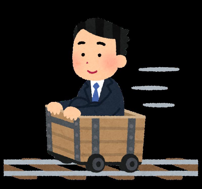 f:id:rakuichirakuraku:20190824084615p:plain