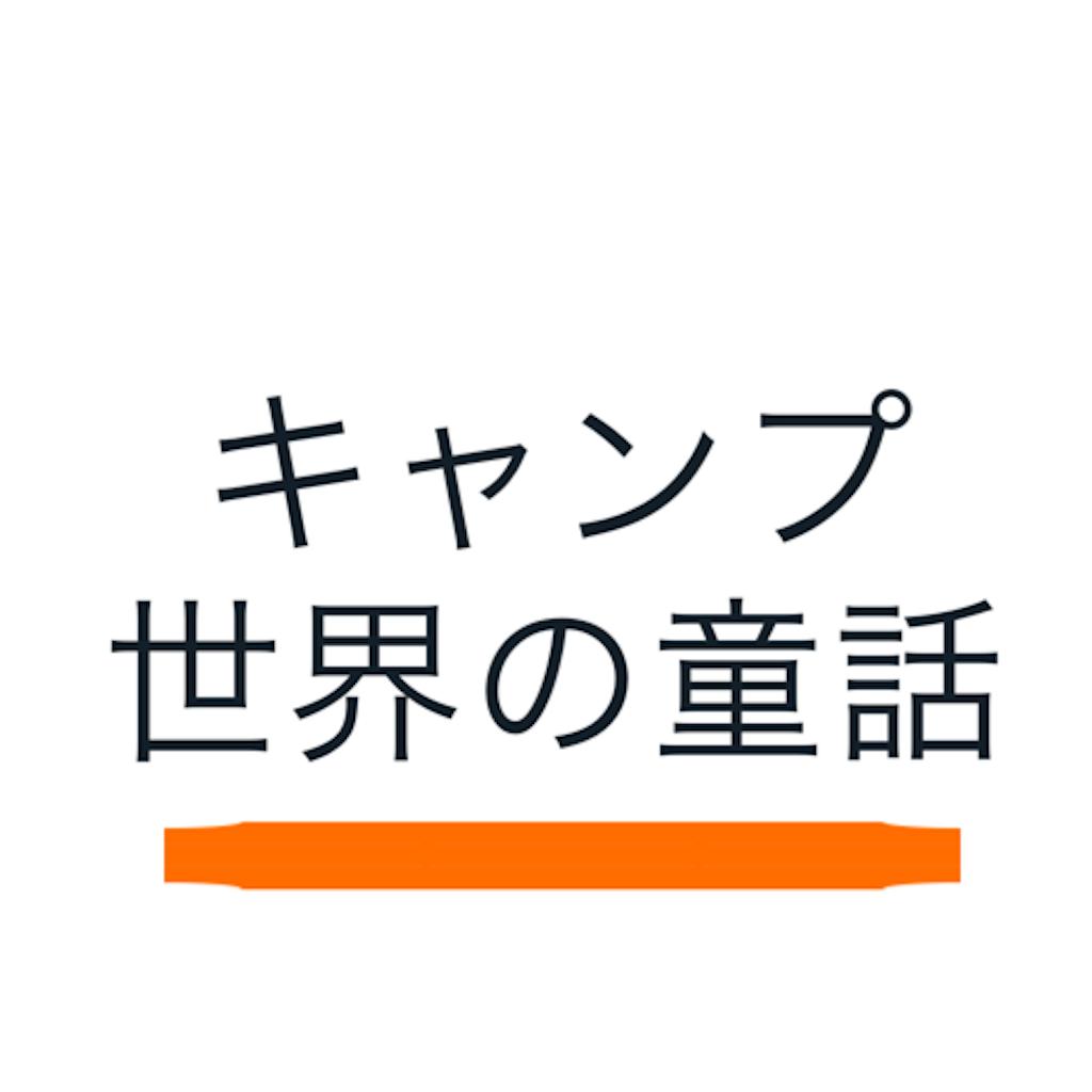 f:id:rakujirou:20190610072603p:image