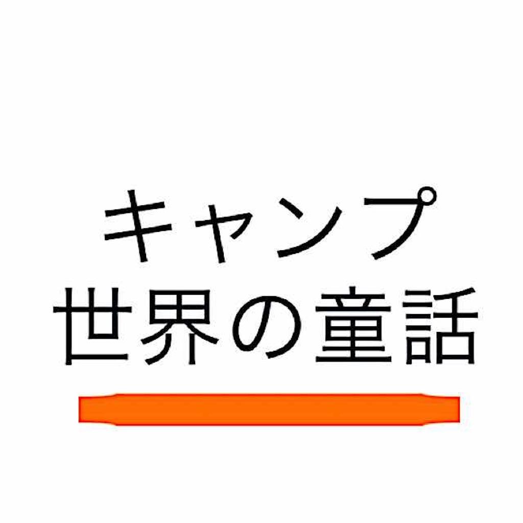 f:id:rakujirou:20190620073731j:image