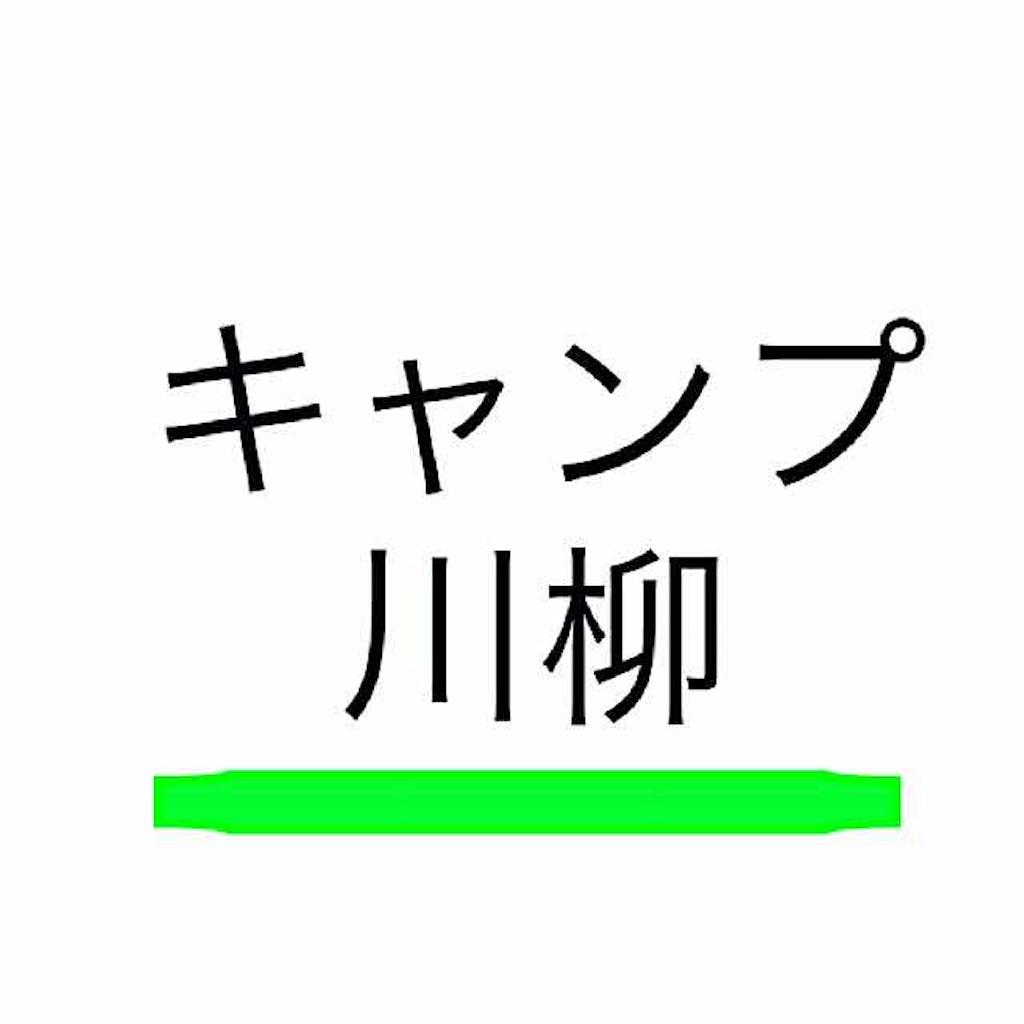f:id:rakujirou:20190801131757j:image