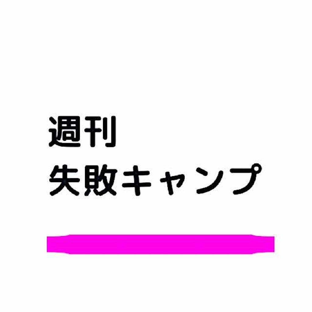 f:id:rakujirou:20190814232041j:image