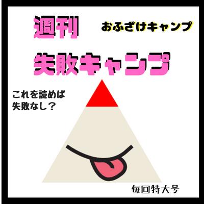f:id:rakujirou:20190820221122p:plain:w250