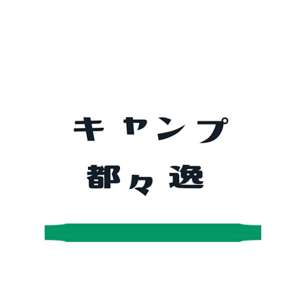 f:id:rakujirou:20190825212024p:image