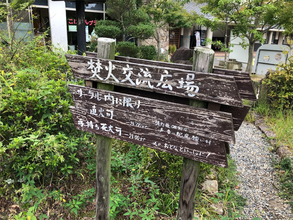 f:id:rakujirou:20190924122710j:image:w300