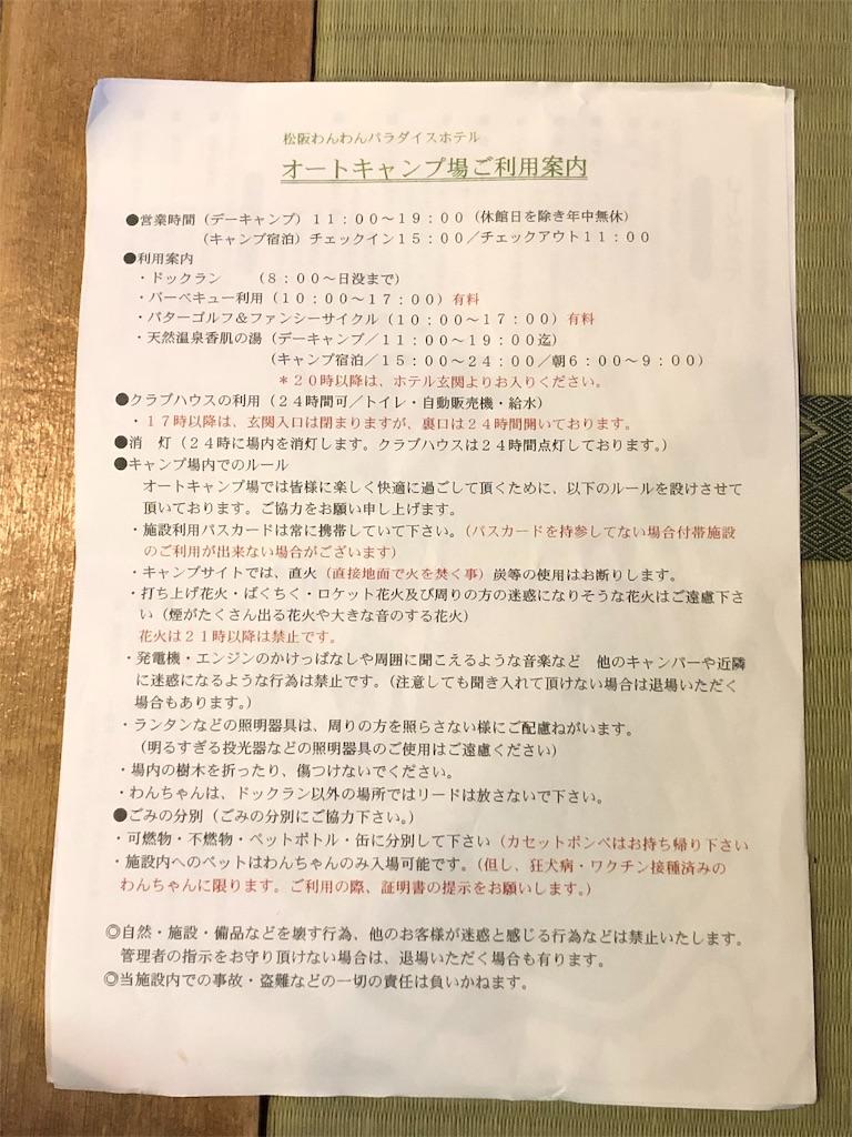 f:id:rakujirou:20191021222841j:image:w450