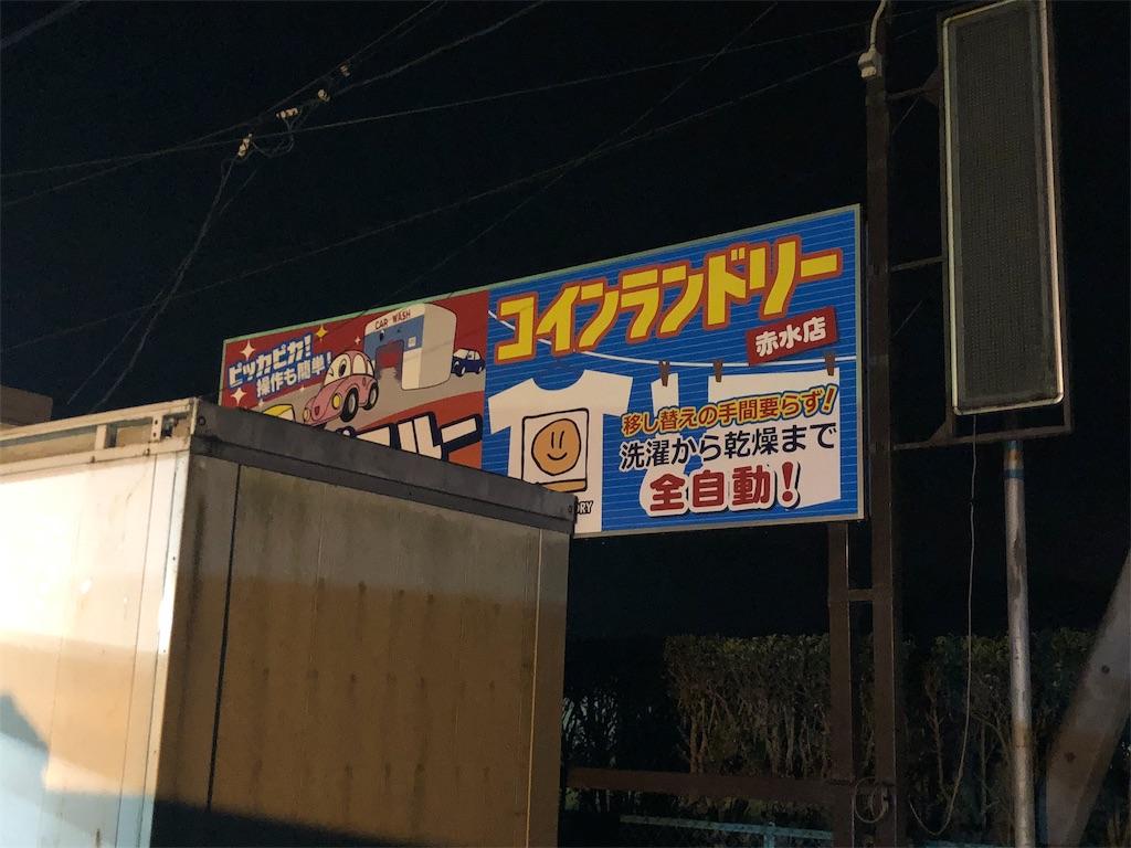 f:id:rakujirou:20200118233926j:image