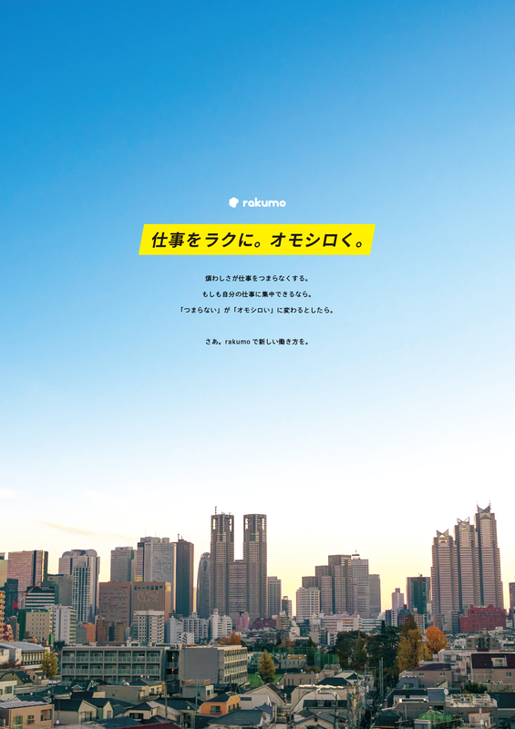 f:id:rakumo:20180910151937j:plain