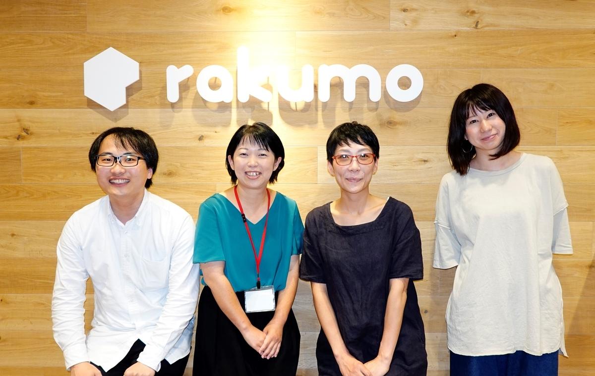 f:id:rakumo:20191121124945j:plain