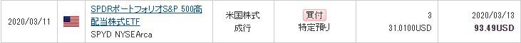 f:id:rakumoni:20200311215007j:plain
