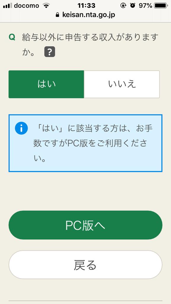 f:id:rakurakukaikei:20190212114759p:plain
