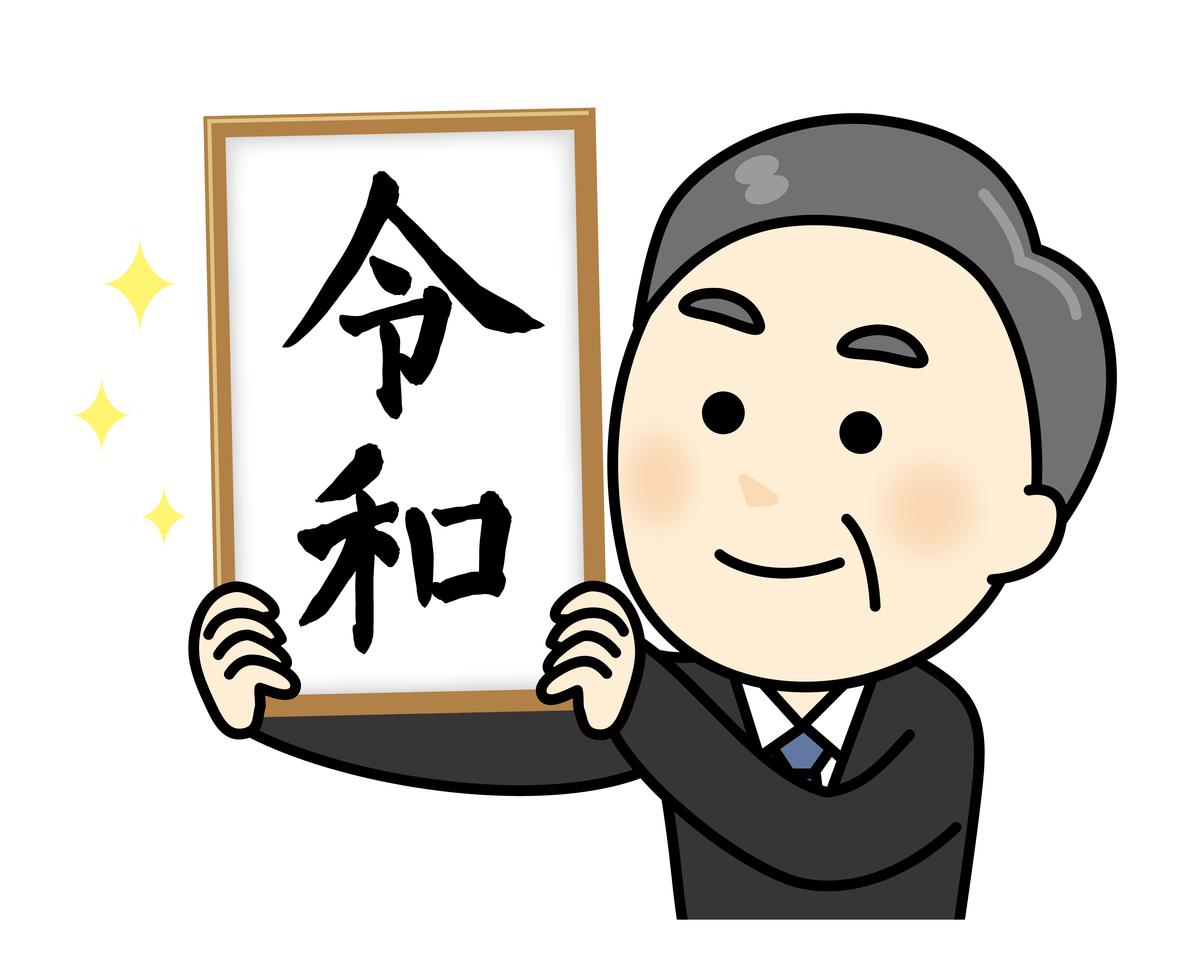 f:id:rakurakukaikei:20190402105349j:plain