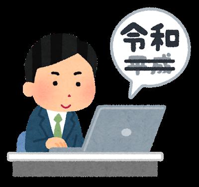 f:id:rakurakukaikei:20190402115740p:plain