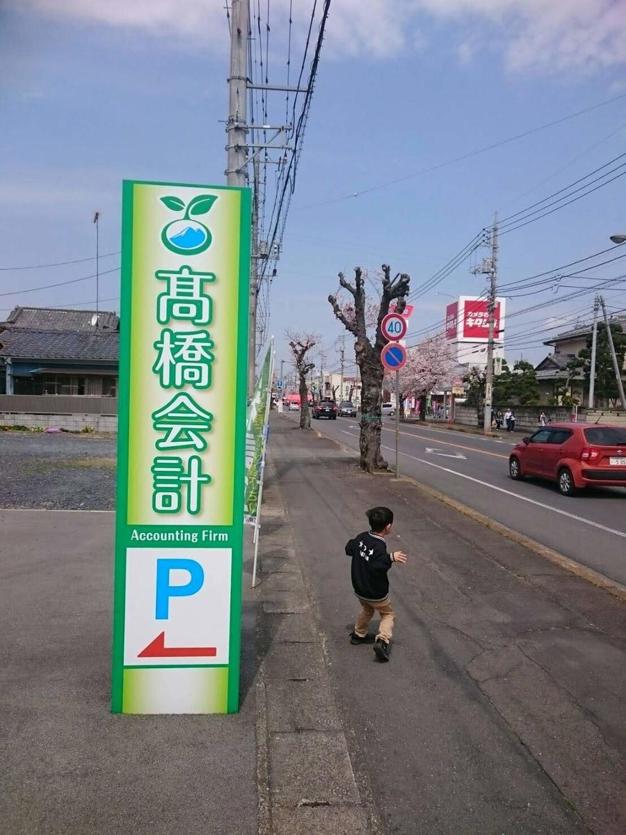 f:id:rakurakukaikei:20190409135552j:plain