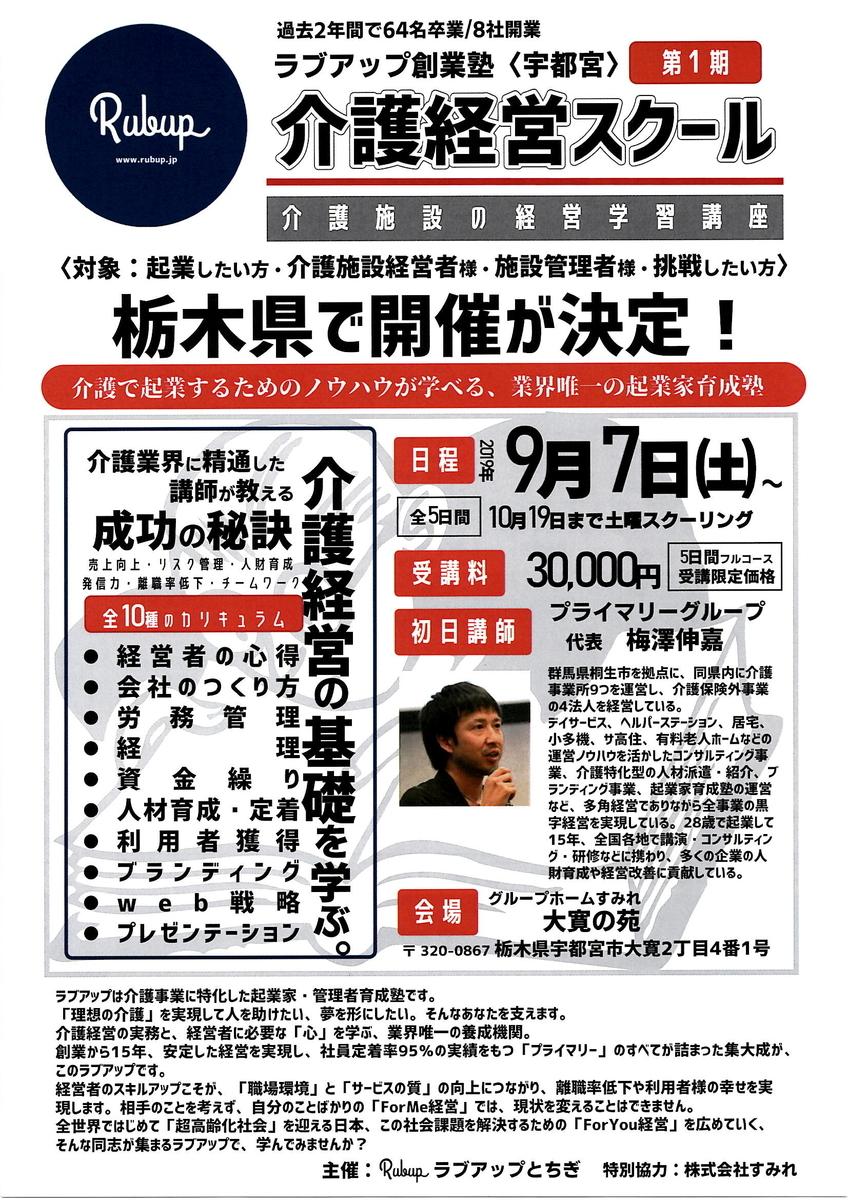 f:id:rakurakukaikei:20190910092647j:plain