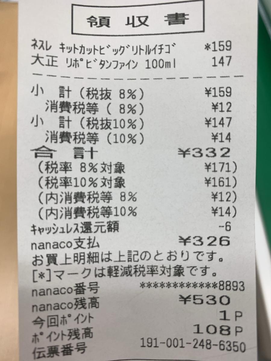 f:id:rakurakukaikei:20191001154609j:plain