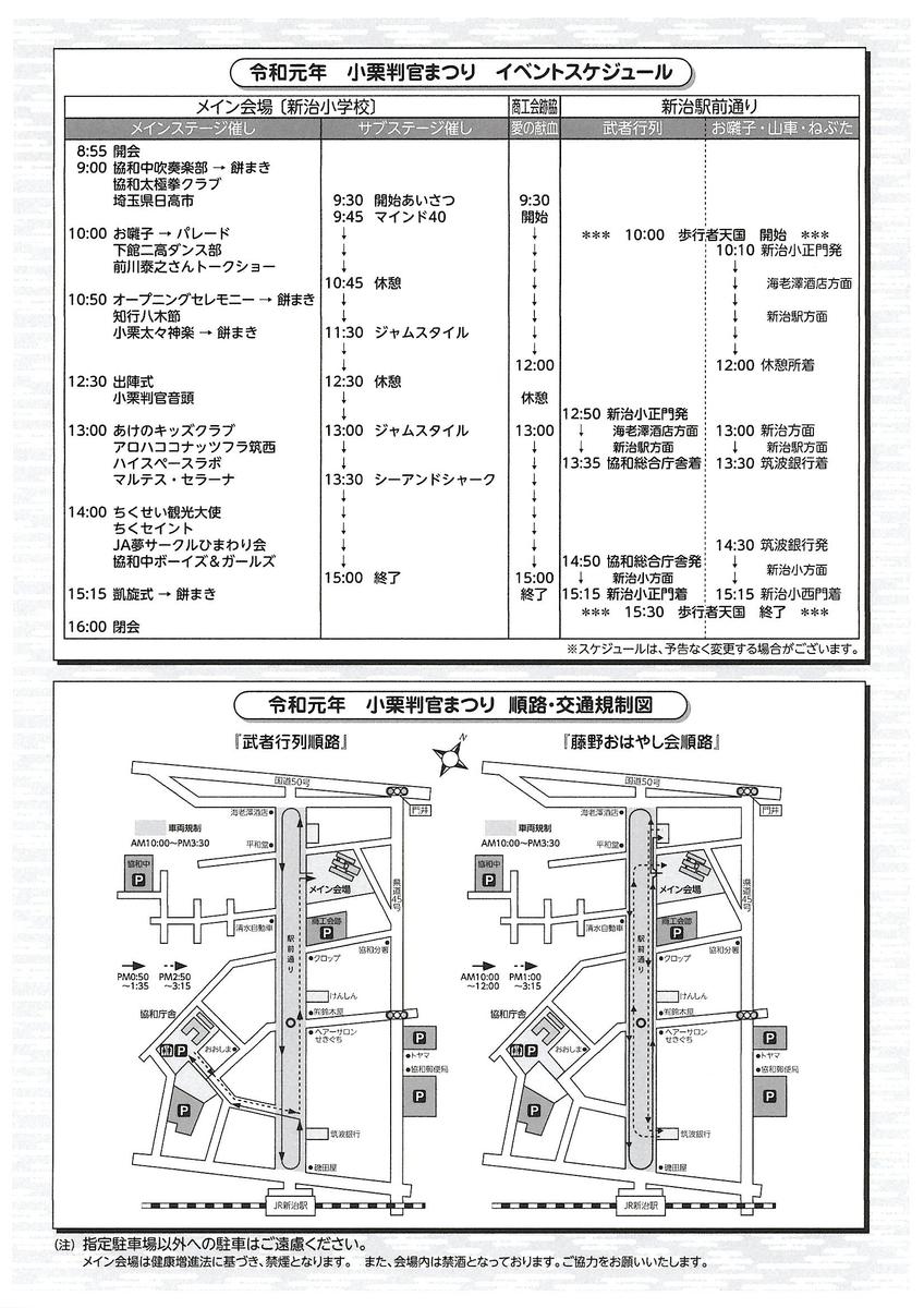 f:id:rakurakukaikei:20191112145759j:plain