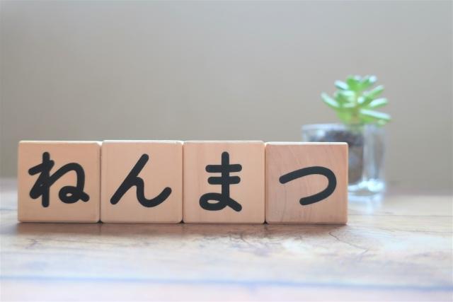 f:id:rakurakukaikei:20191203133525j:plain
