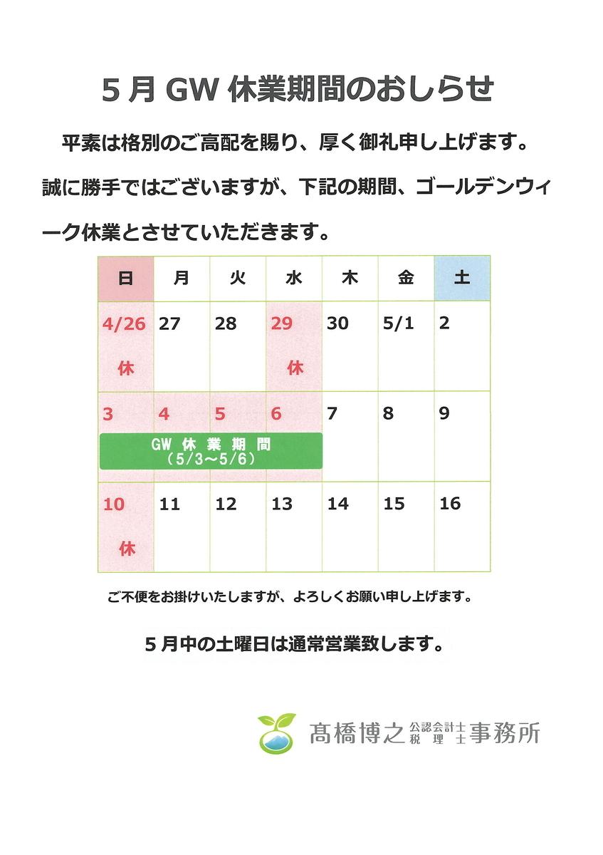 f:id:rakurakukaikei:20200428110632j:plain