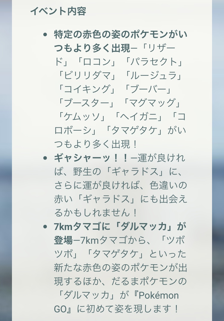 ポケモン go 旧 正月 イベント タスク
