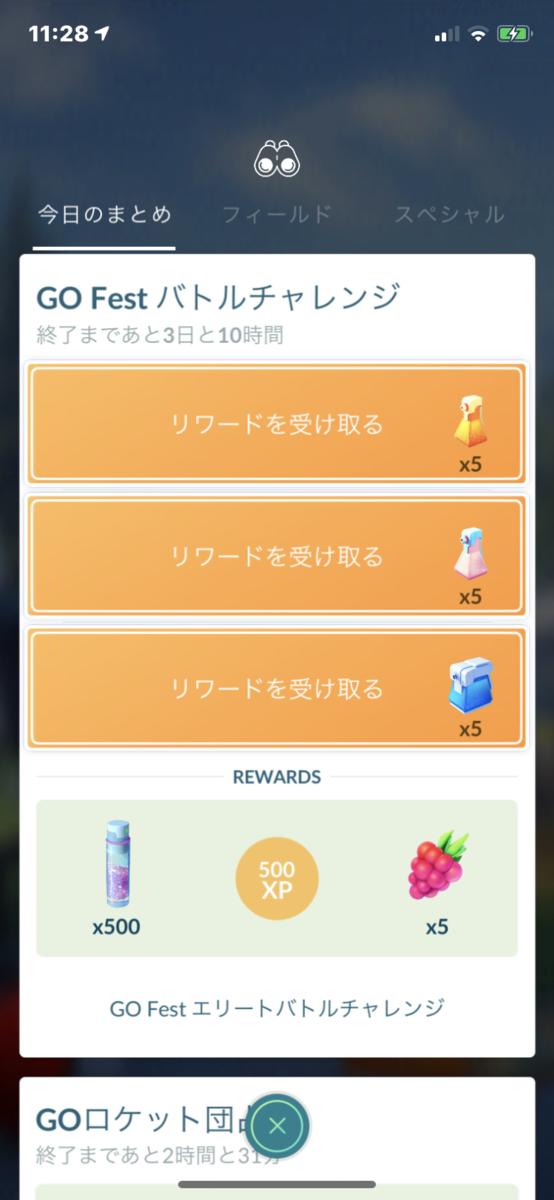f:id:rakusyouke:20200713074407p:plain