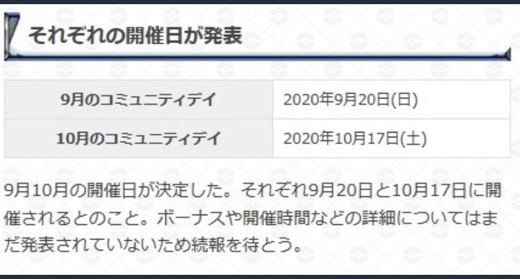 月 9 ポケモン コミュニティ デイ go