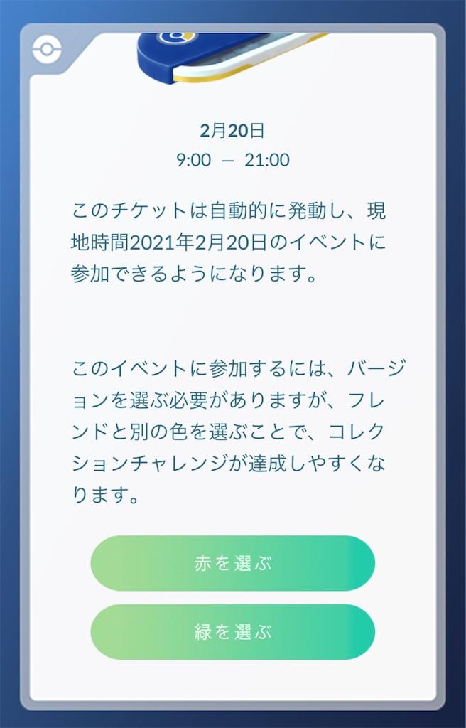 ポケモン go カントー チャレンジ