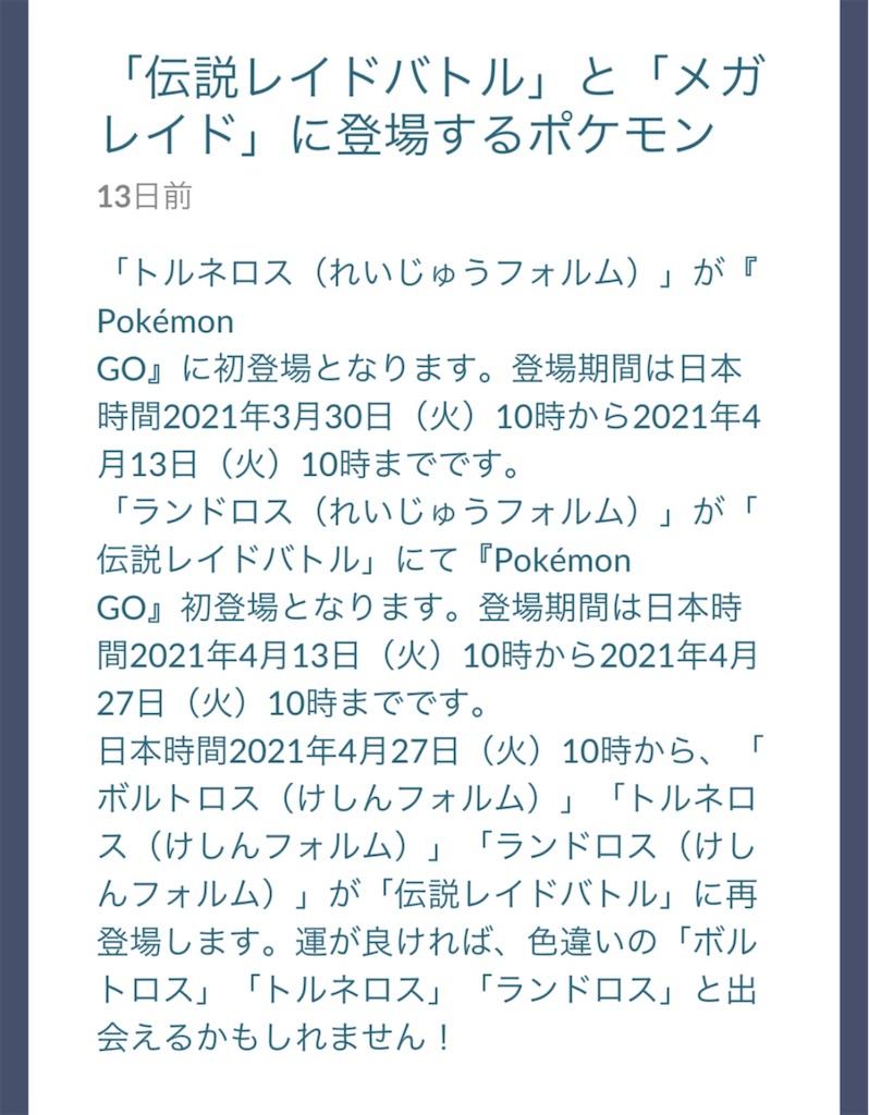 f:id:rakusyouke:20210419075633j:image