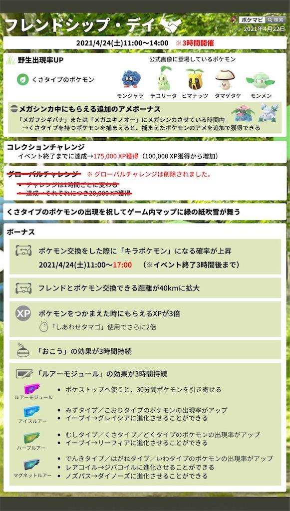 f:id:rakusyouke:20210422074416j:image