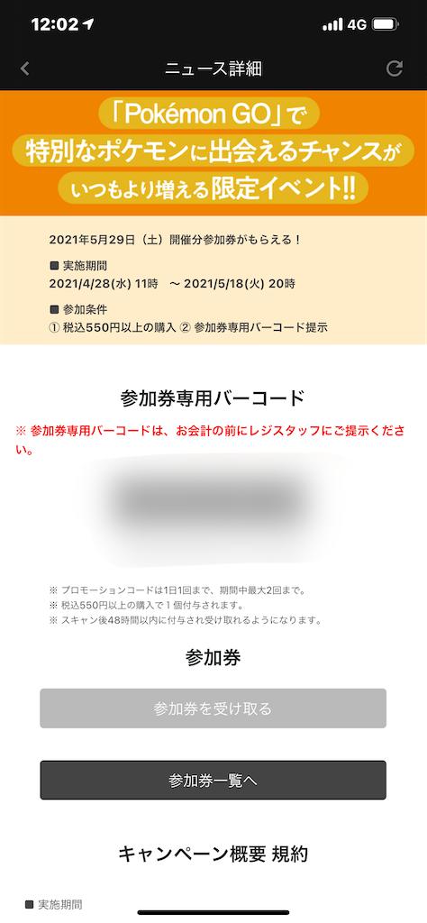 f:id:rakusyouke:20210430080823p:image