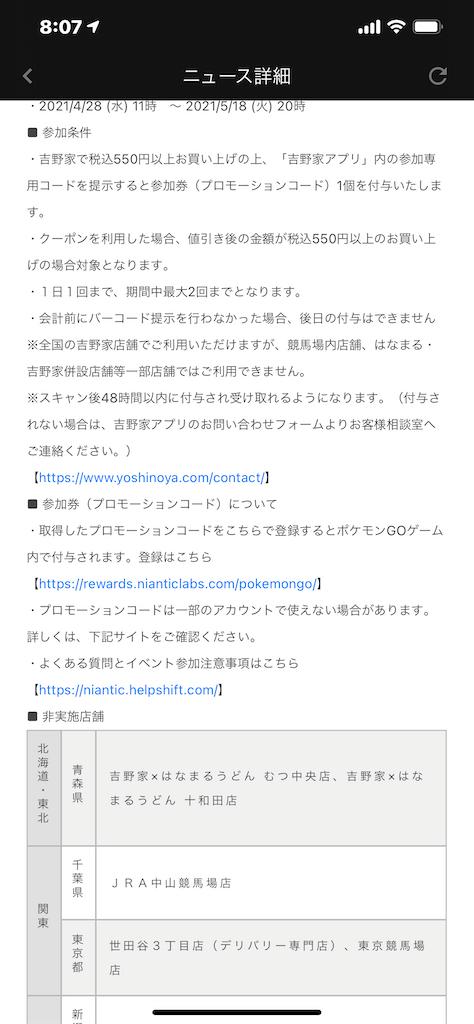 f:id:rakusyouke:20210430080835p:image