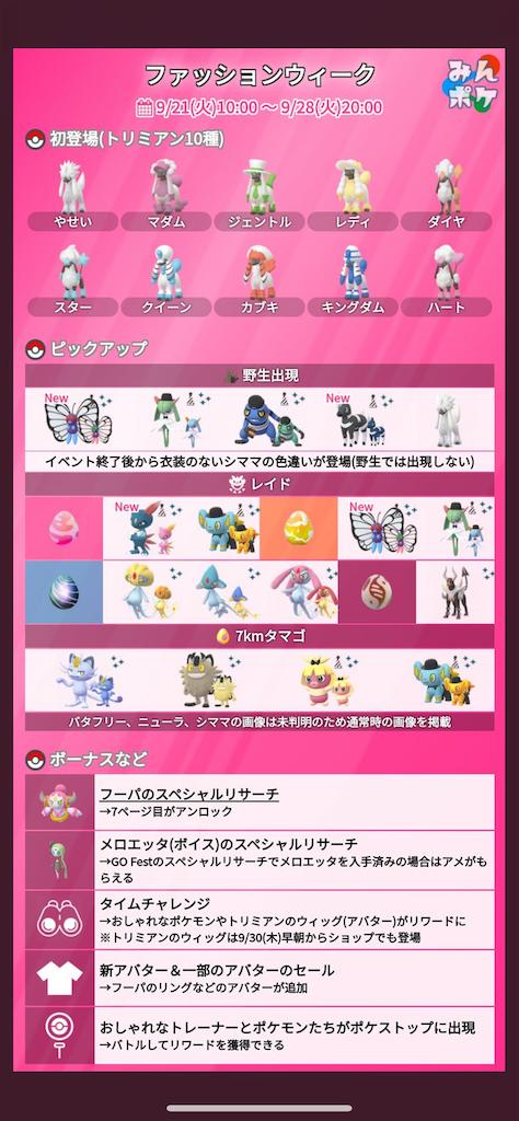 f:id:rakusyouke:20210915073945p:image