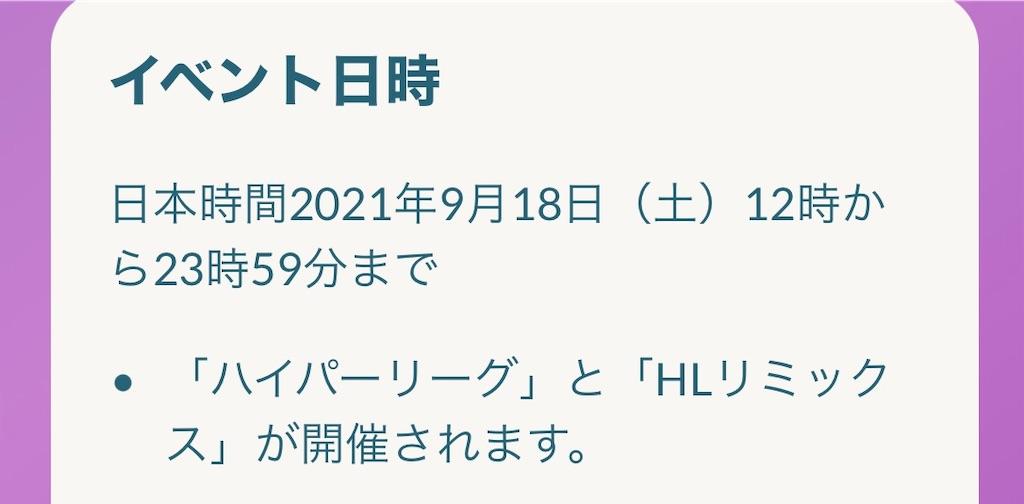 f:id:rakusyouke:20210917080418j:image