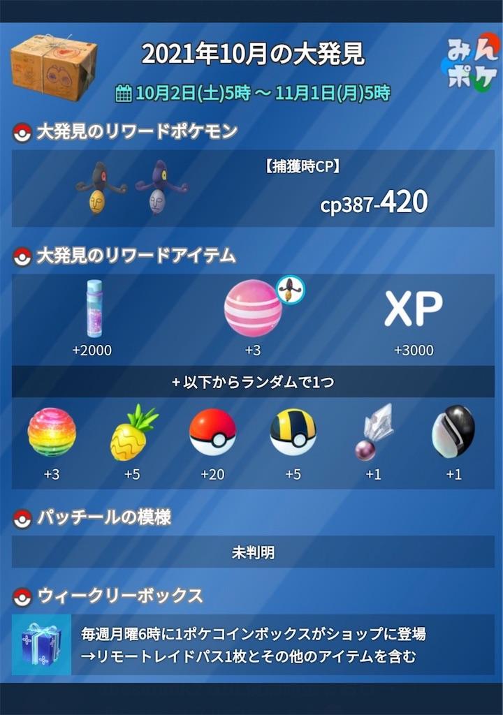 f:id:rakusyouke:20210925073715j:image