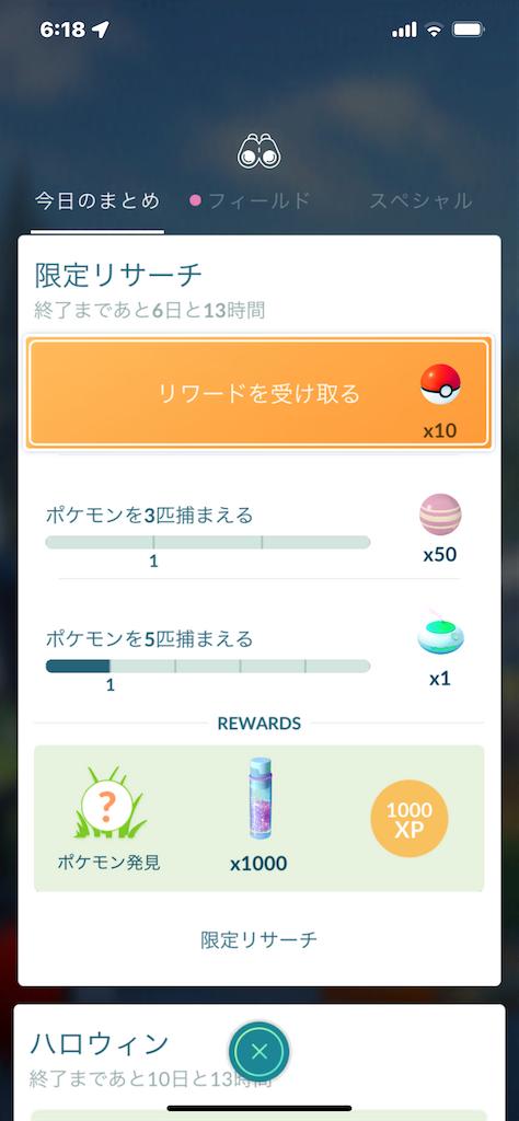 f:id:rakusyouke:20211021081327p:image
